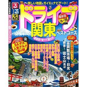 (ムック)るるぶドライブ関東ベストコース'15~'16_(るるぶ情報版ドライブ)|book-station