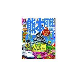 (ムック)るるぶ熊本_阿蘇_天草'12_(国内シリーズ)|book-station