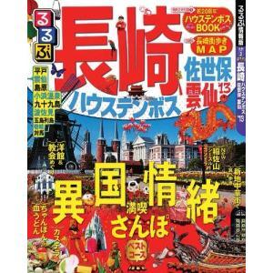 (ムック)るるぶ長崎_ハウステンボス_佐世保_雲仙'13_(国内シリーズ)|book-station