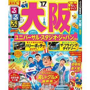 (ムック)るるぶ大阪'17_ちいサイズ_(国内シリーズ小型)|book-station