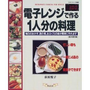 (ムック)電子レンジで作る1人分の料理_(マイライフシリーズ特集版)|book-station