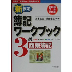 (単品)新検定簿記ワークブック_3級商業簿記 book-station