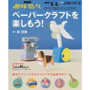 (ムック)ペーパークラフトを楽しもう!_(NHK趣味悠々)|book-station