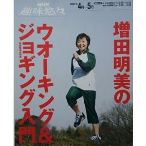 (ムック)増田明美のウオーキング&ジョギング入門_(NHK趣味悠々)|book-station