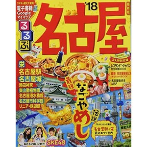(ムック)るるぶ名古屋'18_(るるぶ情報版_中部_9)|book-station