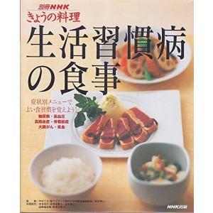 (ムック)生活習慣病の食事―症状別メニューでよい食習慣を覚えよう!_(別冊NHKきょうの料理)|book-station