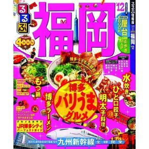 (ムック)るるぶ福岡'12_(国内シリーズ)|book-station