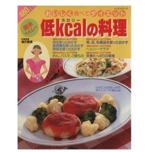 (ムック)おいしく食べてダイエット低kcalの料理_(レッスンシリーズ)|book-station