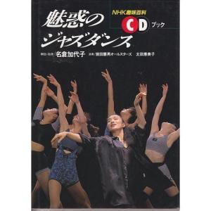 (単品)魅惑のジャズダンス_CDブック_(NHK趣味百科CDブック)|book-station