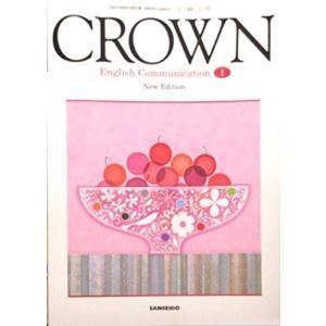 (単品)CROWN_English_Communication_I_[平成29年度改訂]_文部科学省検定済教科書 book-station