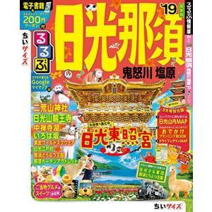 (ムック)るるぶ日光_那須_鬼怒川_塩原'19_ちいサイズ_(るるぶ情報版)|book-station