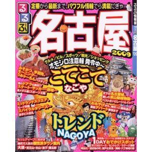 (ムック)るるぶ名古屋'09_(るるぶ情報版_中部_9)|book-station