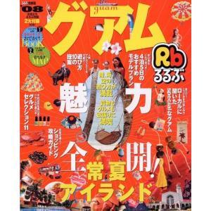 (ムック)るるぶグアム_('08)_(るるぶ情報版_(D7))|book-station