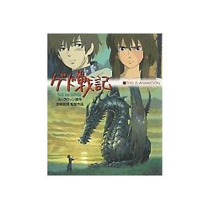 (ムック)ジス・イズ・アニメーション_ゲド戦記_(THIS_IS_ANIMATION) book-station