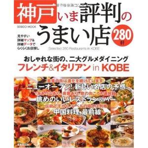 (ムック)神戸いま評判のうまい店280軒_(SEIBIDO_MOOK) book-station