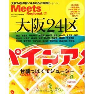 (ムック)大阪24区―24区の旨い&おもろい370軒_(えるまがMOOK_ミーツ・リージョナル別冊) book-station