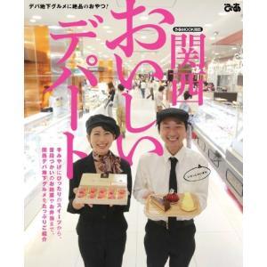 (ムック)関西おいしいデパート_(ぴあMOOK関西) book-station