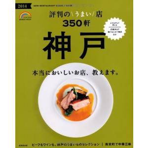 (ムック)神戸_評判のうまい店350軒_2014年版_(SEIBIDO_MOOK) book-station