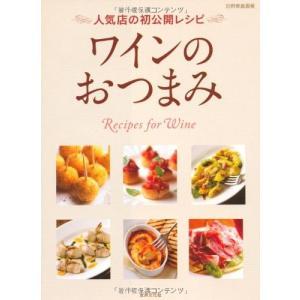 (ムック)ワインのおつまみ_―人気店の初公開レシピ_(別冊家庭画報) book-station