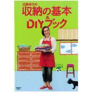 (ムック)近藤典子の収納の基本&_DIYブック_(レタスクラブMOOK) book-station