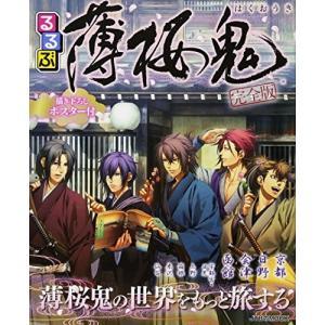 (ムック)るるぶ_薄桜鬼_完全版_(JTBのムック) book-station