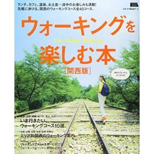 (ムック)ウォーキングを楽しむ本_関西版_(えるまがMOOK) book-station