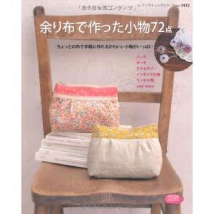 (ムック)余り布で作った小物72点_(レディブティックシリーズno.3432) book-station
