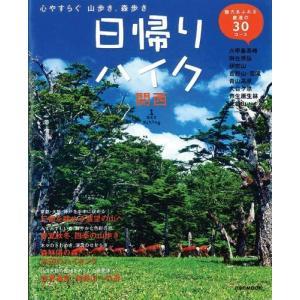 (ムック)日帰りハイク関西_(JTBのムック) book-station