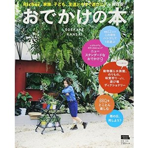 (ムック)おでかけの本―関西版_(えるまがMOOK_リシェ別冊) book-station