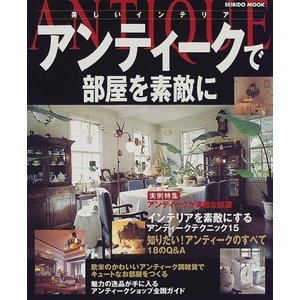 (ムック)アンティークで部屋を素敵に_(Seibido_mook―美しいインテリア) book-station