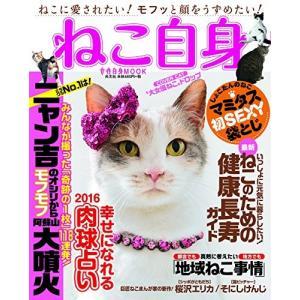 (ムック)ねこ自身_(光文社女性ブックス_VOL._155_女性自身MOOK) book-station