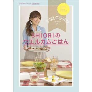 (ムック)SHIORIのウエルカムごはん_(祥伝社ムック) book-station
