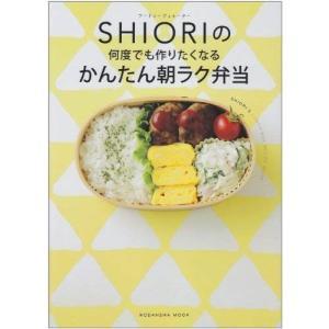 (ムック)フードコーディネーター_SHIORIの_何度でも作りたくなる_かんたん朝ラク弁当_(講談社_MOOK) book-station