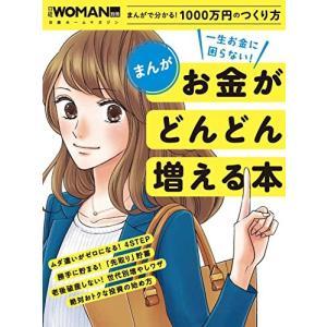 (ムック)まんが_一生お金に困らない!_お金がどんどん増える本_(日経WOMAN別冊) book-station