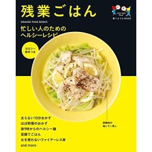 (ムック)食べようびMOOK_残業ごはん_(ORANGE_PAGE_BOOKS_食べようびMOOK) book-station