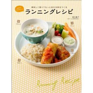 (ムック)めざせ!フルマラソン_美味しく食べてもっと走れる体をつくるランニングレシピ_(エンターブレインムック) book-station