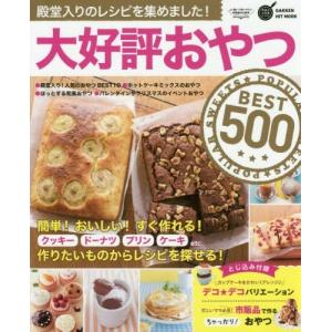 (ムック)大好評おやつBEST500_(GAKKEN_HIT_MOOK_学研のお料理レシピ) book-station
