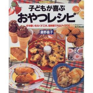 (ムック)子どもが喜ぶおやつレシピ―好き嫌いをなくす工夫、短時間で作るアイデア!_(マイライフシリーズ特集版) book-station