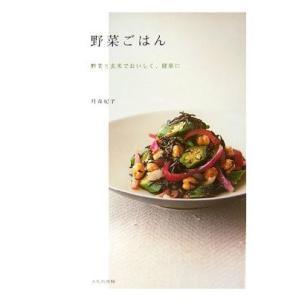 (単品)野菜ごはん―野菜と玄米でおいしく、健康に|book-station