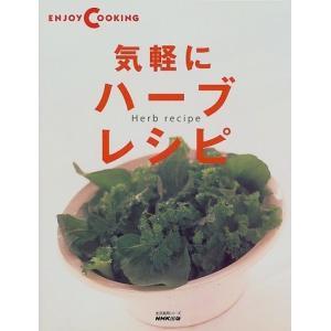(ムック)気軽にハーブレシピ_(生活実用シリーズ―Enjoy_cooking) book-station