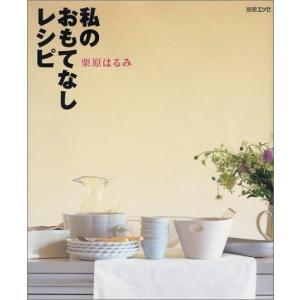 (ムック)私のおもてなしレシピ_(別冊エッセ) book-station