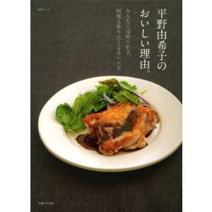 (ムック)平野由希子のおいしい理由。―みんなにほめられる、何度も作りたくなるレシピ_(主婦と生活生活シリーズ) book-station
