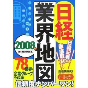 (単品)日経業界地図〈2008年版〉