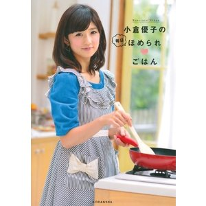 (単品)小倉優子の毎日ほめられ_ごはん