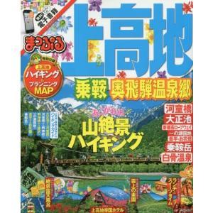 (ムック)まっぷる_上高地_乗鞍・奥飛騨温泉郷_(まっぷるマガジン)