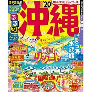 (ムック)るるぶ沖縄'20_(るるぶ情報版地域)|book-station