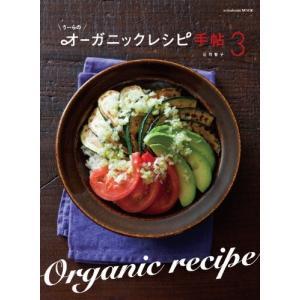(ムック)うーらのオーガニックレシピ手帖3_(エンターブレインムック) book-station