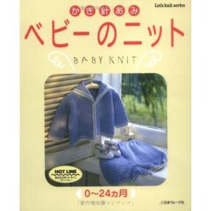 (ムック)かぎ針あみベビーのニット―0~24ヵ月_(Let's_Knit_series)