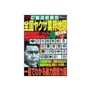 (ムック)最新全国ヤクザ業界地図―47都道府県別_(2005年度版東日本編)_(バンブームック)