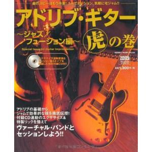(ムック)アドリブ・ギター虎の巻~ジャズ/フュージョン編~[CD付]_(シンコー・ミュージックMOOK)|book-station
